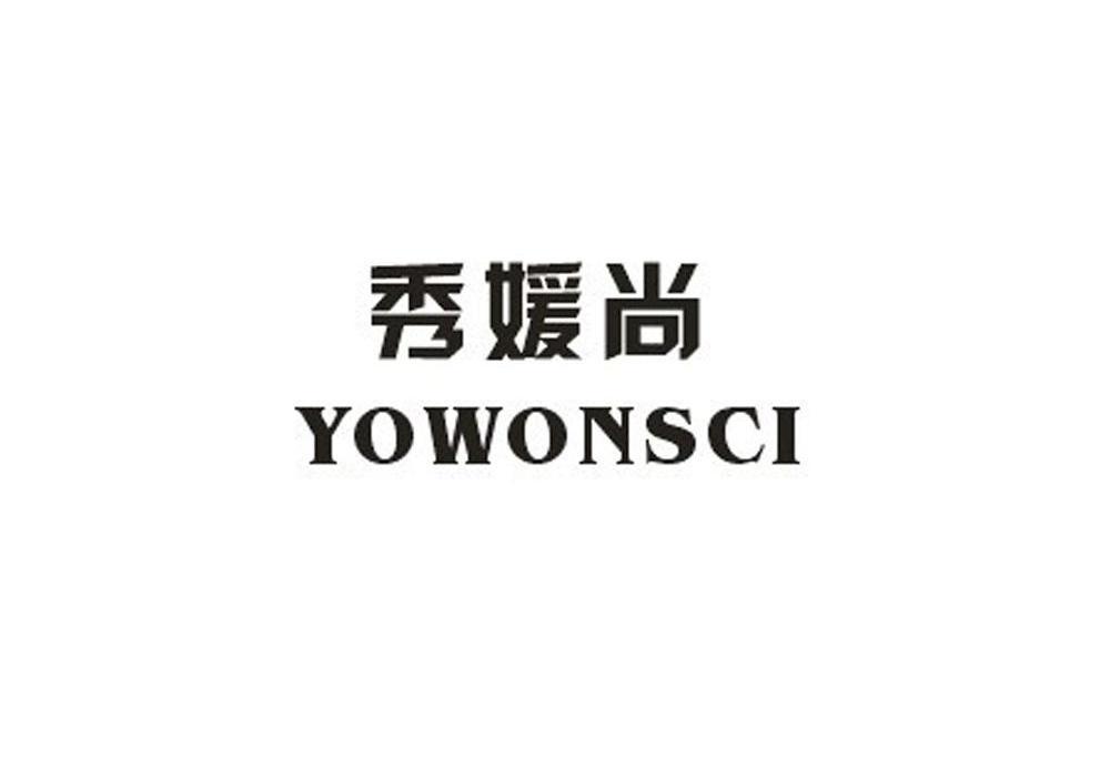 秀媛尚 YOWONSCI商标转让