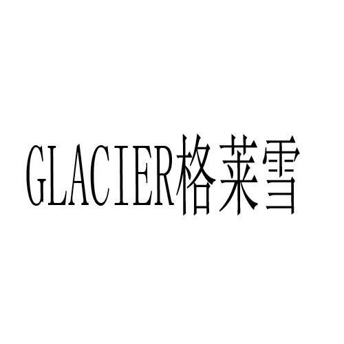 GLACIER 格莱雪商标转让
