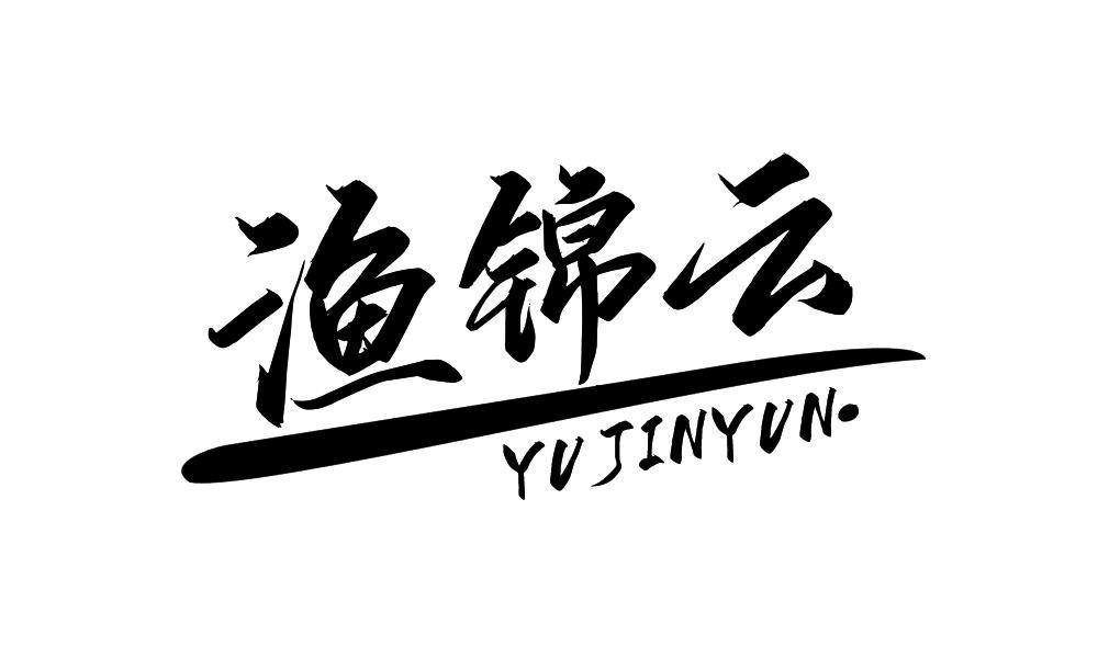 萍乡市商标转让-43类餐饮住宿-渔锦云