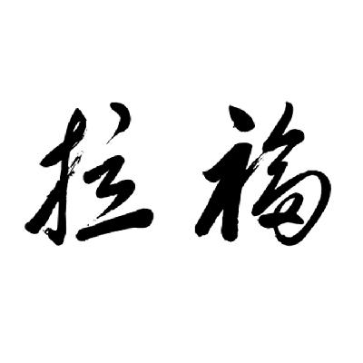 温州市商标转让-16类办公文具-拉福