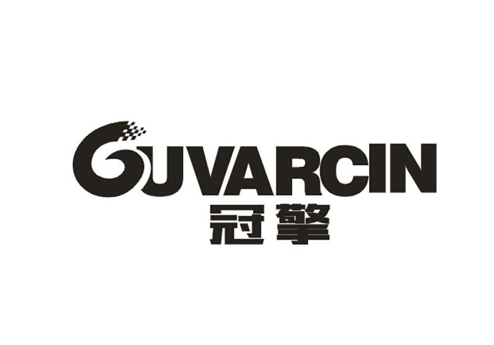 冠擎 GUVARCIN商标转让