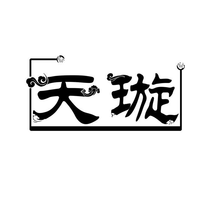 03类-日化用品天璇商标转让