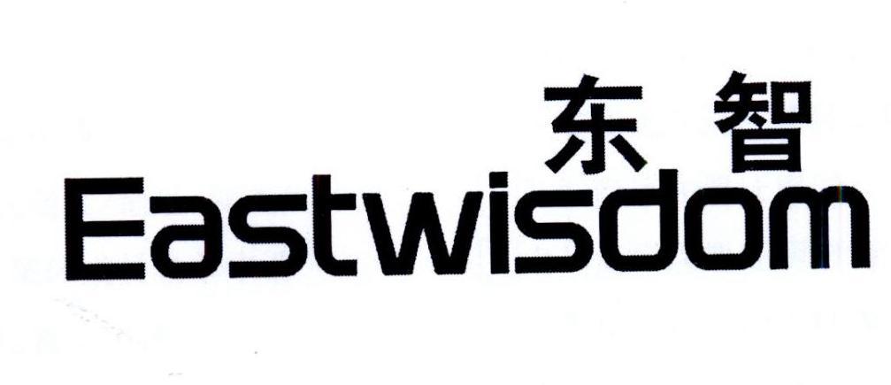 40类-材料加工东智 EASTWISDOM商标转让