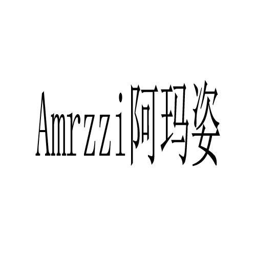 AMRZZI 阿玛姿商标转让
