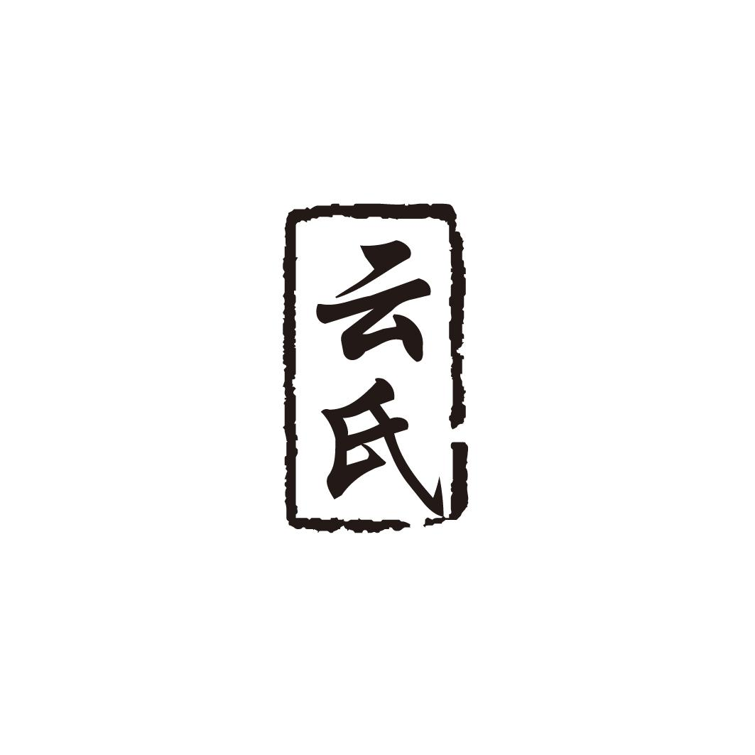 02类-涂料油漆云氏商标转让