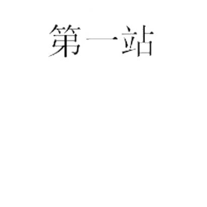 23类-纱线丝第一站商标转让