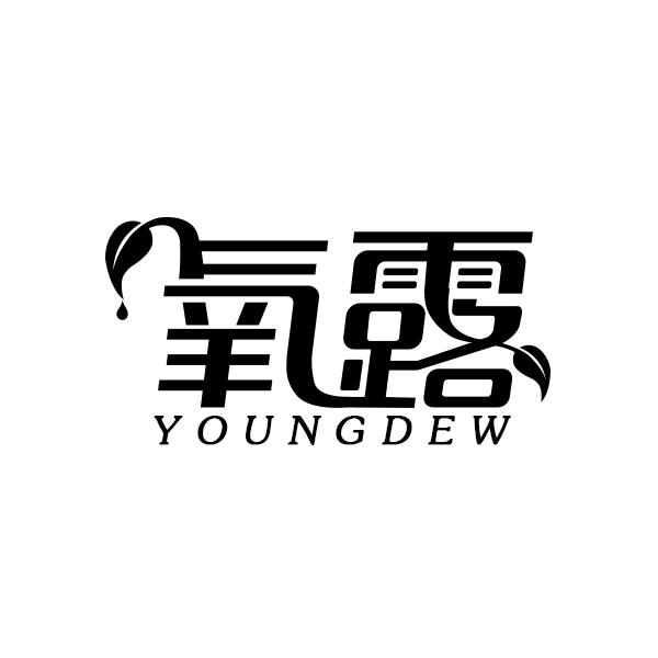 氧露 YOUNGDEW商标转让
