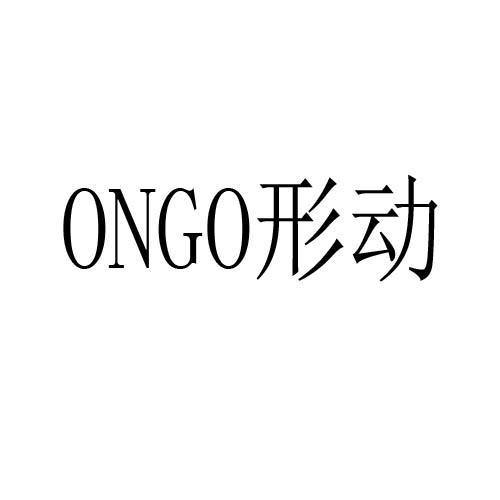 形动 ONGO商标转让