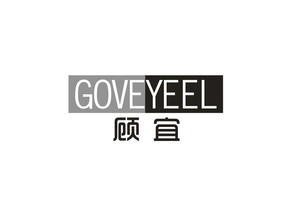 顾宜 GOVEYEEL商标转让