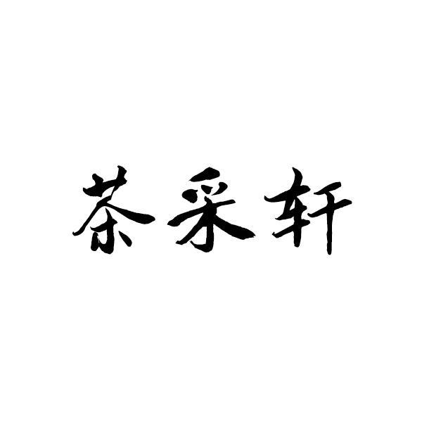 茶采轩商标转让