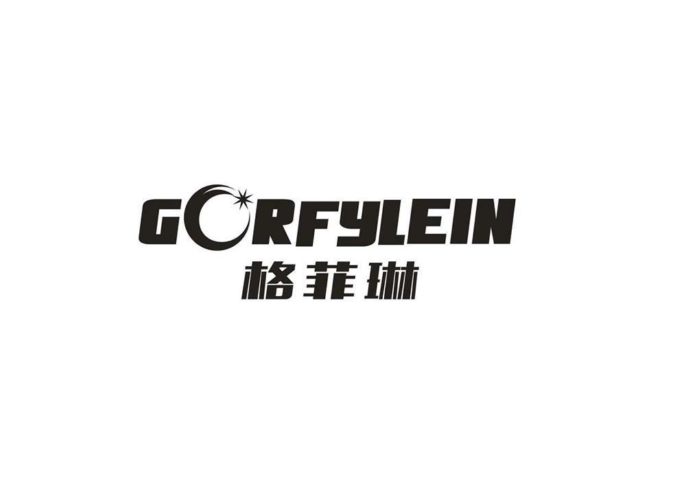 格菲琳 GORFYLEIN商标转让