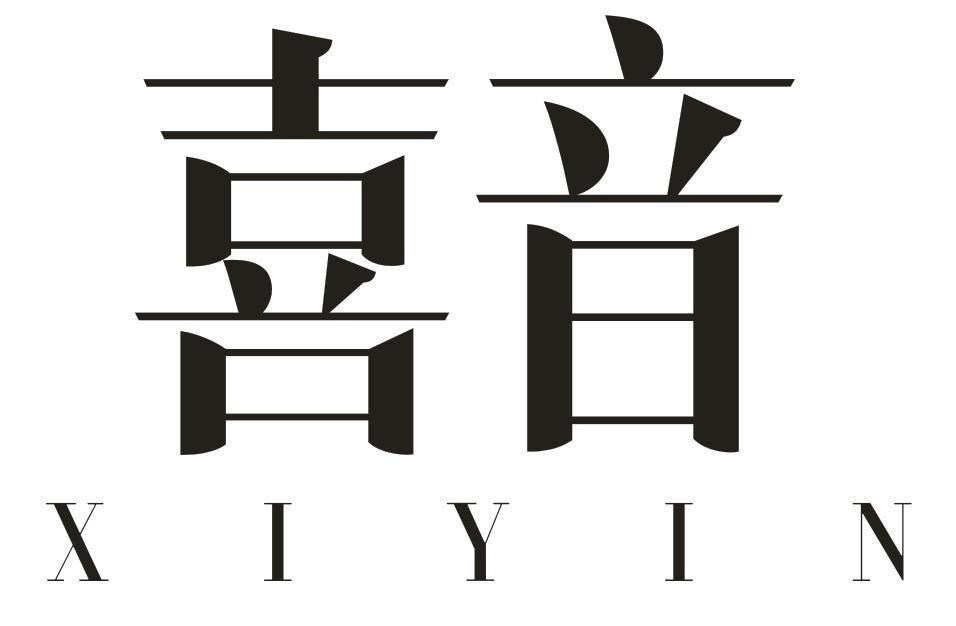 19类-建筑材料喜音商标转让