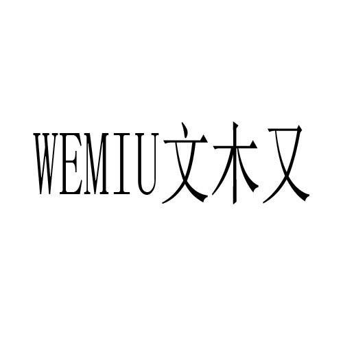 文木又 WEMIU商标转让