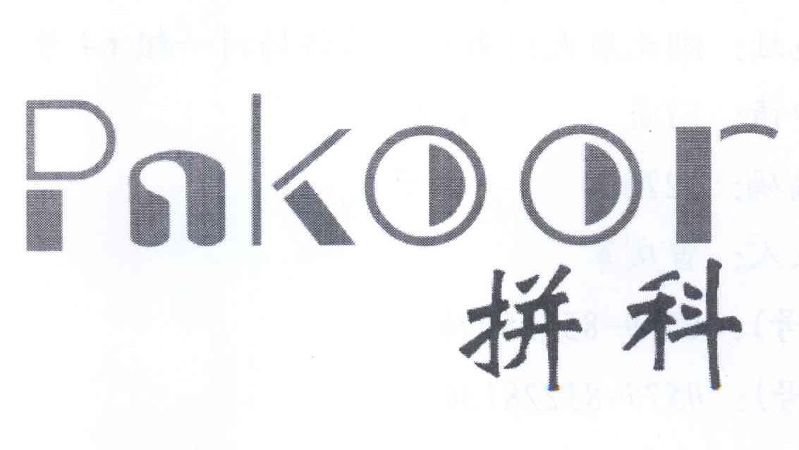 拼科 PNKOOR商标转让