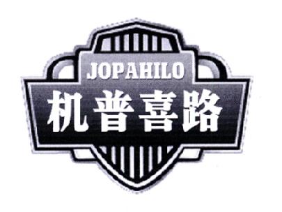 机普喜路 JOPAHILO商标转让