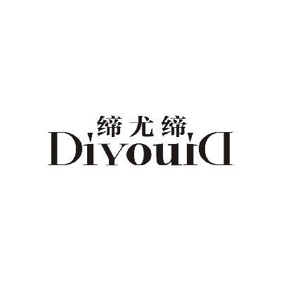 缔尤缔 DIYOUID商标转让