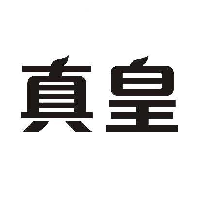 19类-建筑材料真皇商标转让