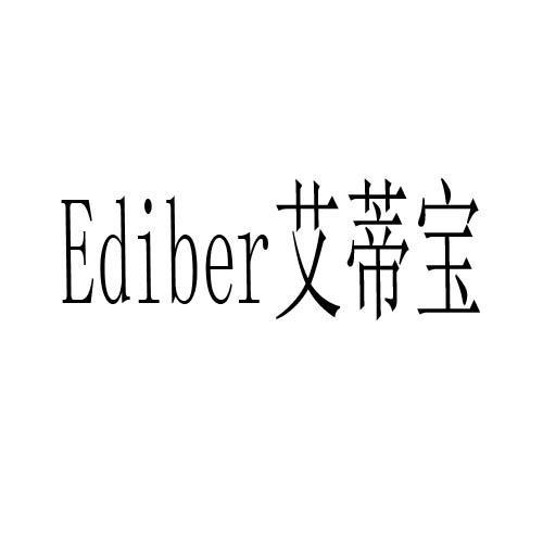 艾蒂宝 EDIBER商标转让