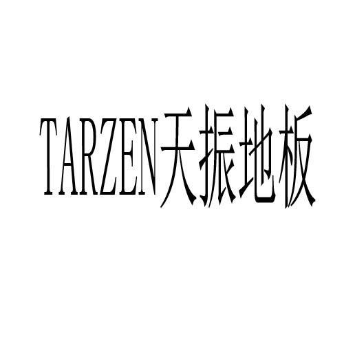 TARZEN天振地板商标转让