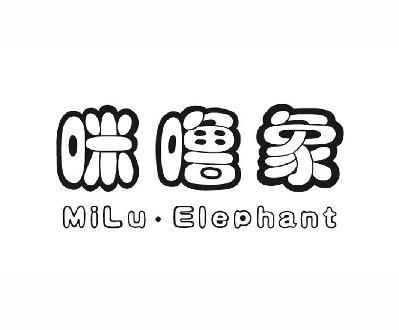 湖州市商标转让-25类服装鞋帽-咪噜象 MILU·ELEPHANT