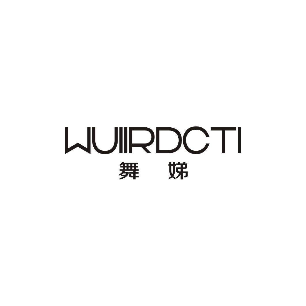 舞娣 WUIIRDCTI商标转让