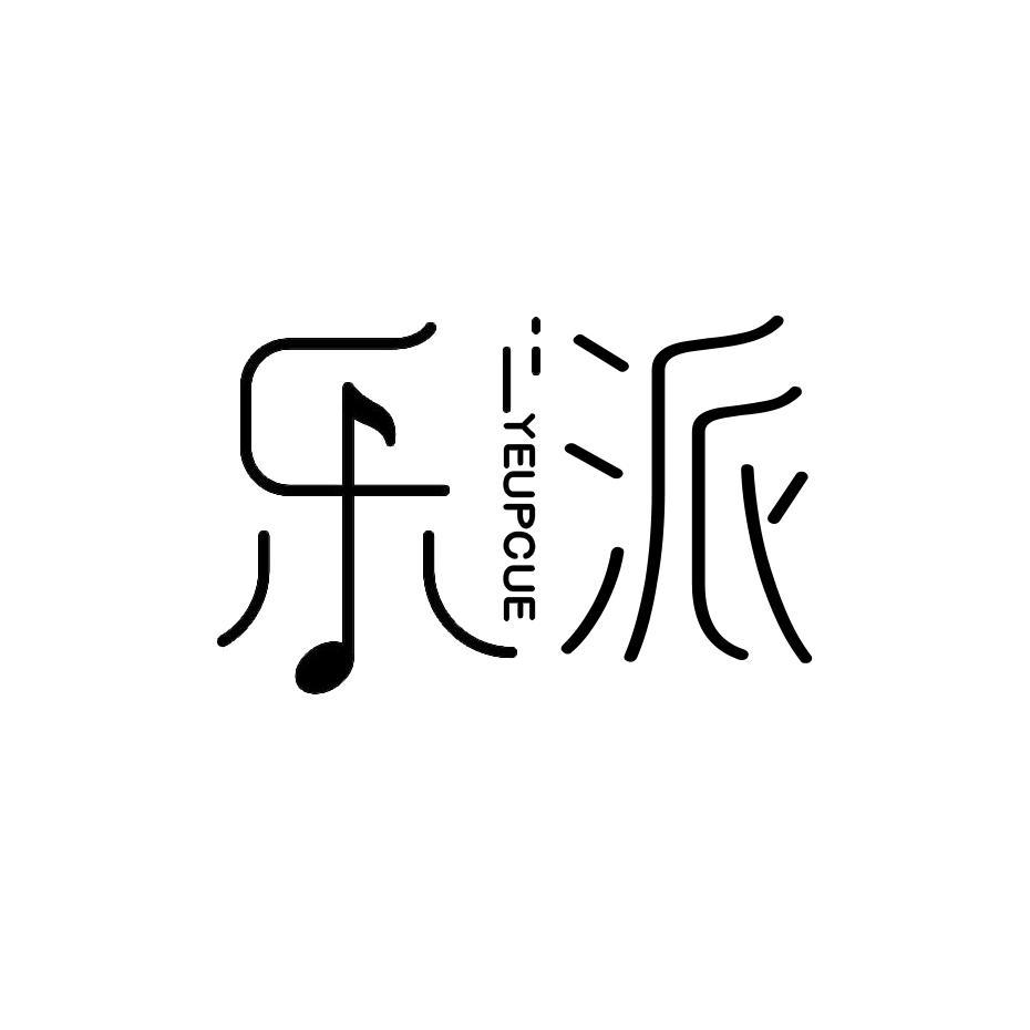 15类-乐器