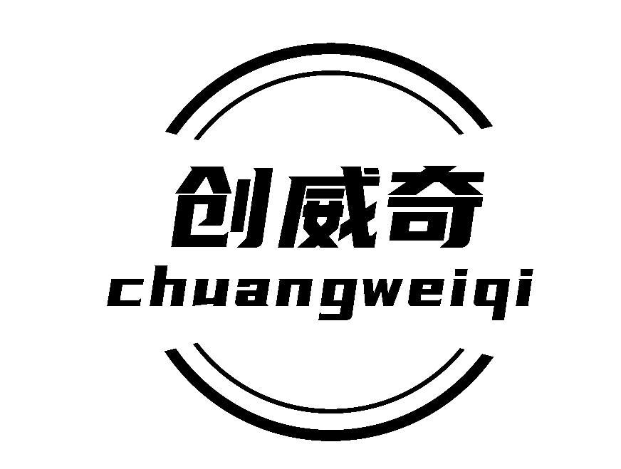 深圳市商标转让-4类燃料油脂-创威奇