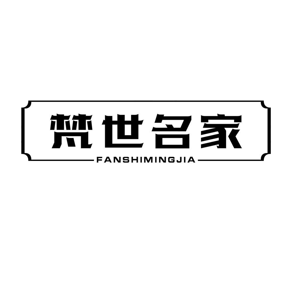 东阳市商标转让-20类家具-梵世名家
