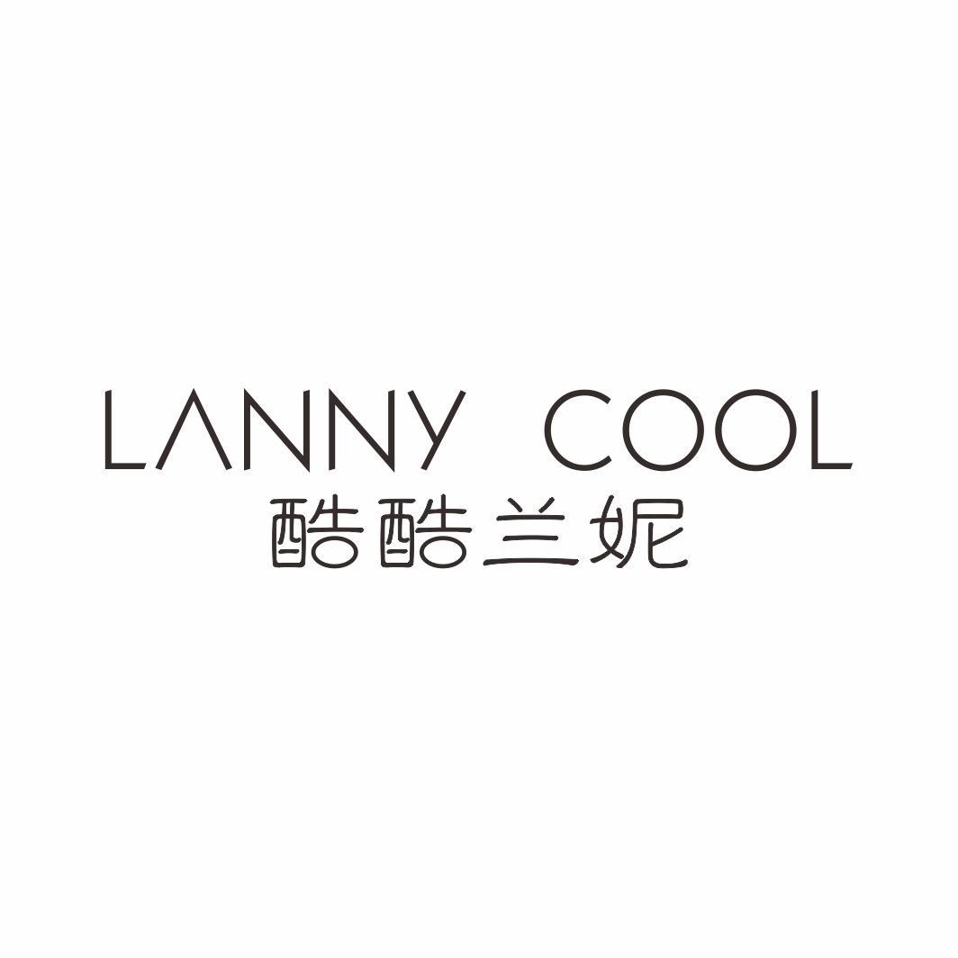 07类-机械设备酷酷兰妮 LANNY COOL商标转让