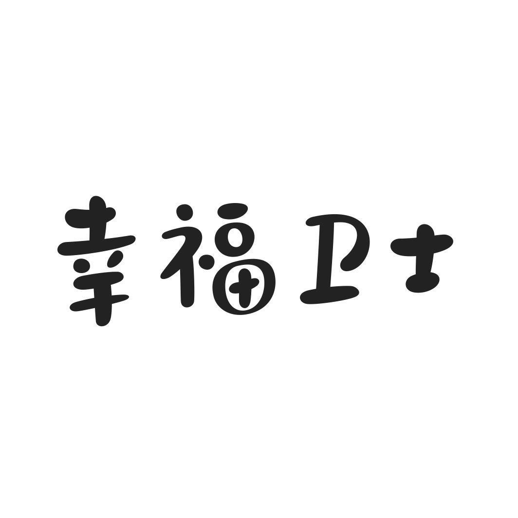 02类-涂料油漆幸福卫士商标转让
