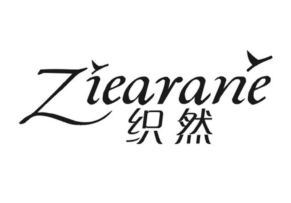 24类-纺织制品织然 ZIEARANE商标转让