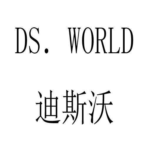 迪斯沃 DS. WORLD商标转让