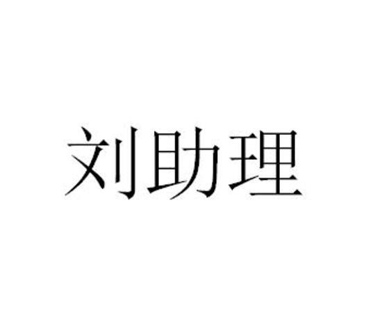 45类-社会服务刘助理商标转让