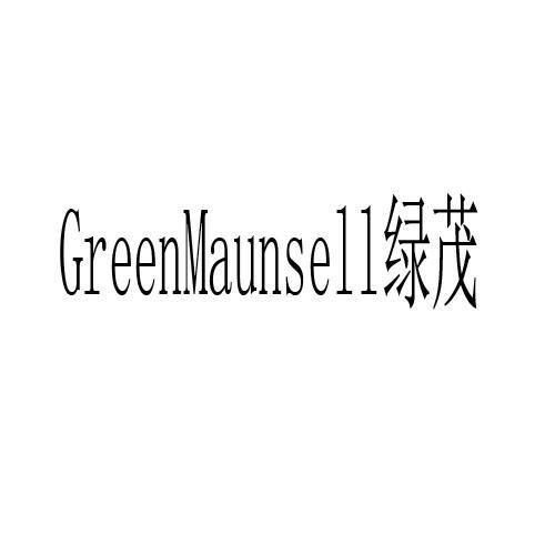 绿茂  GREENMAUNSELL商标转让