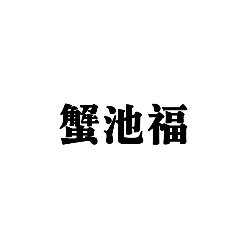31类-生鲜花卉蟹池福商标转让
