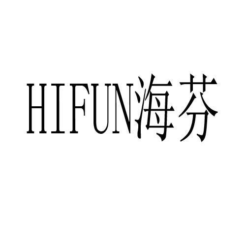 海芬 HIFUN商标转让