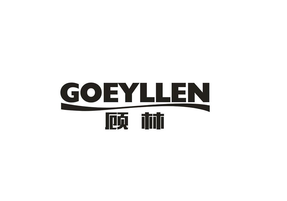 顾林 GOEYLLEN商标转让