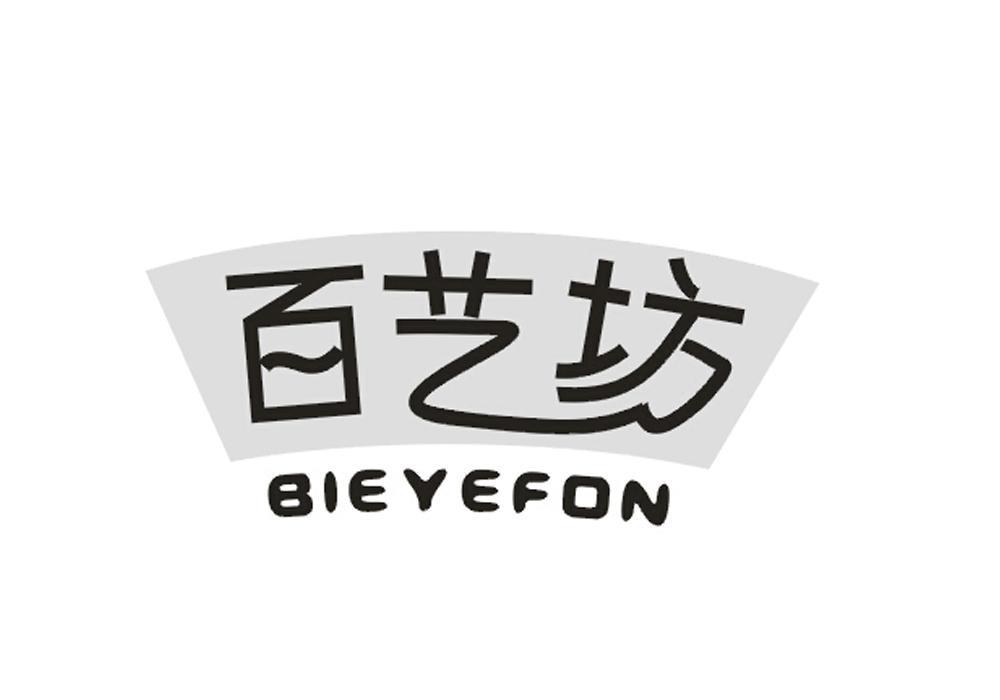 百艺坊 BIEYEFON商标转让