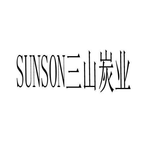 三山炭业 SUNSON商标转让