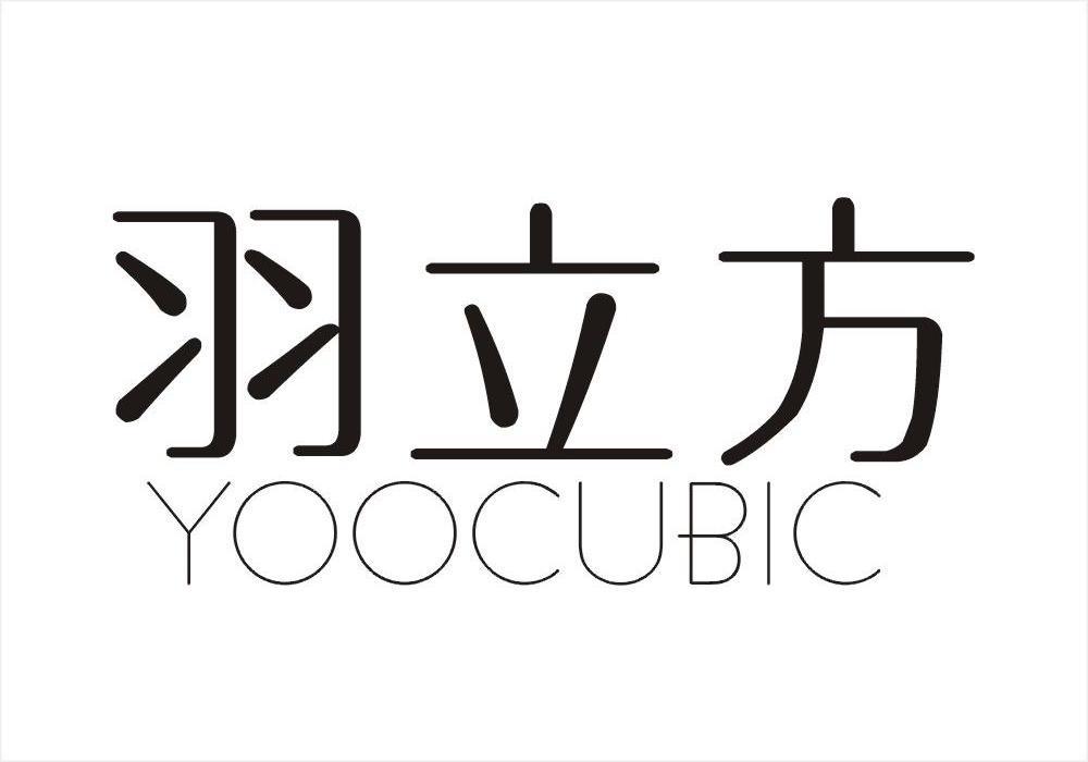 24类-纺织制品羽立方 YOOCUBIC商标转让