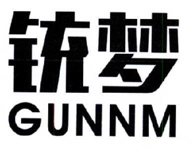 铳梦  GUNNM商标转让