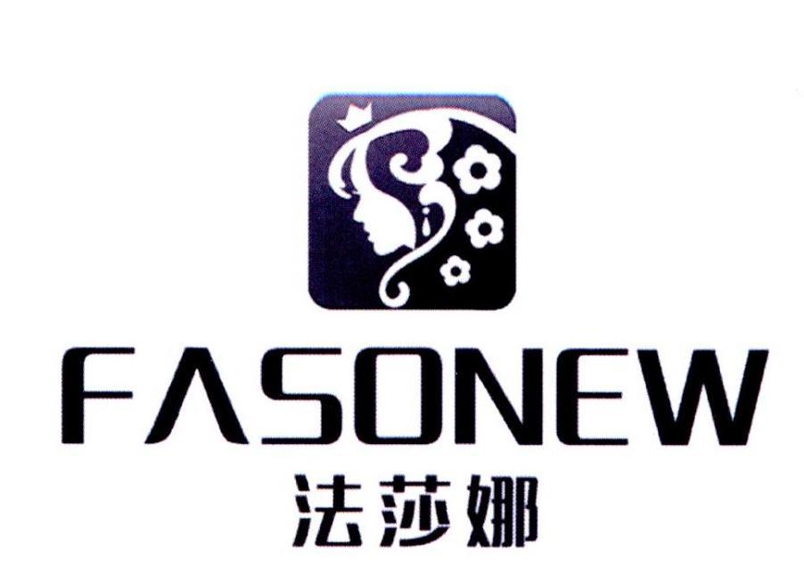 法莎娜 FASONEW商标转让