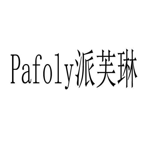 派芙琳 PAFOLY商标转让