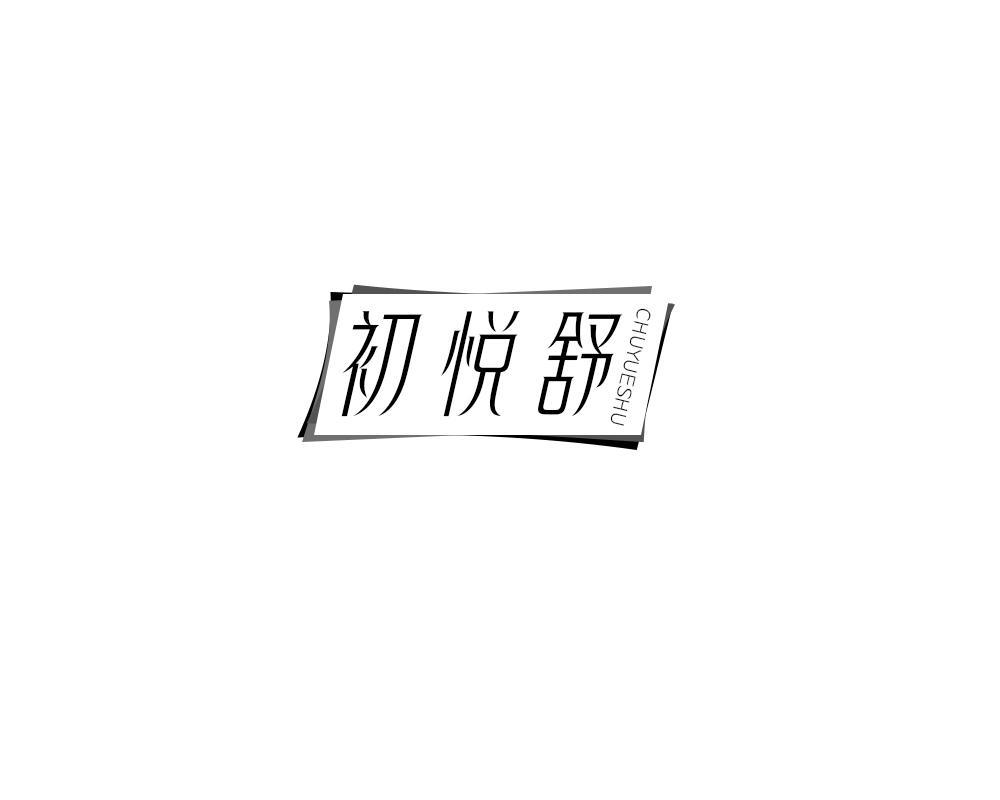 5类医药保健-初悦舒