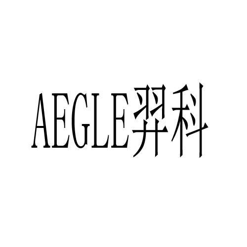 羿科 AEGLE商标转让