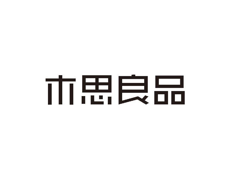 38类-通讯服务木思良品商标转让