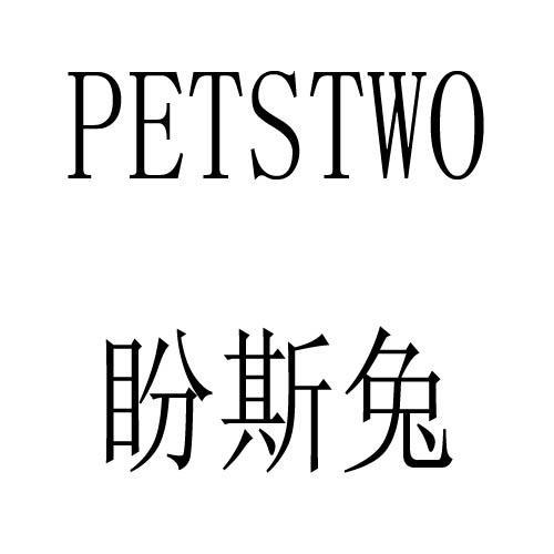 盼斯兔  PETSTWO商标转让