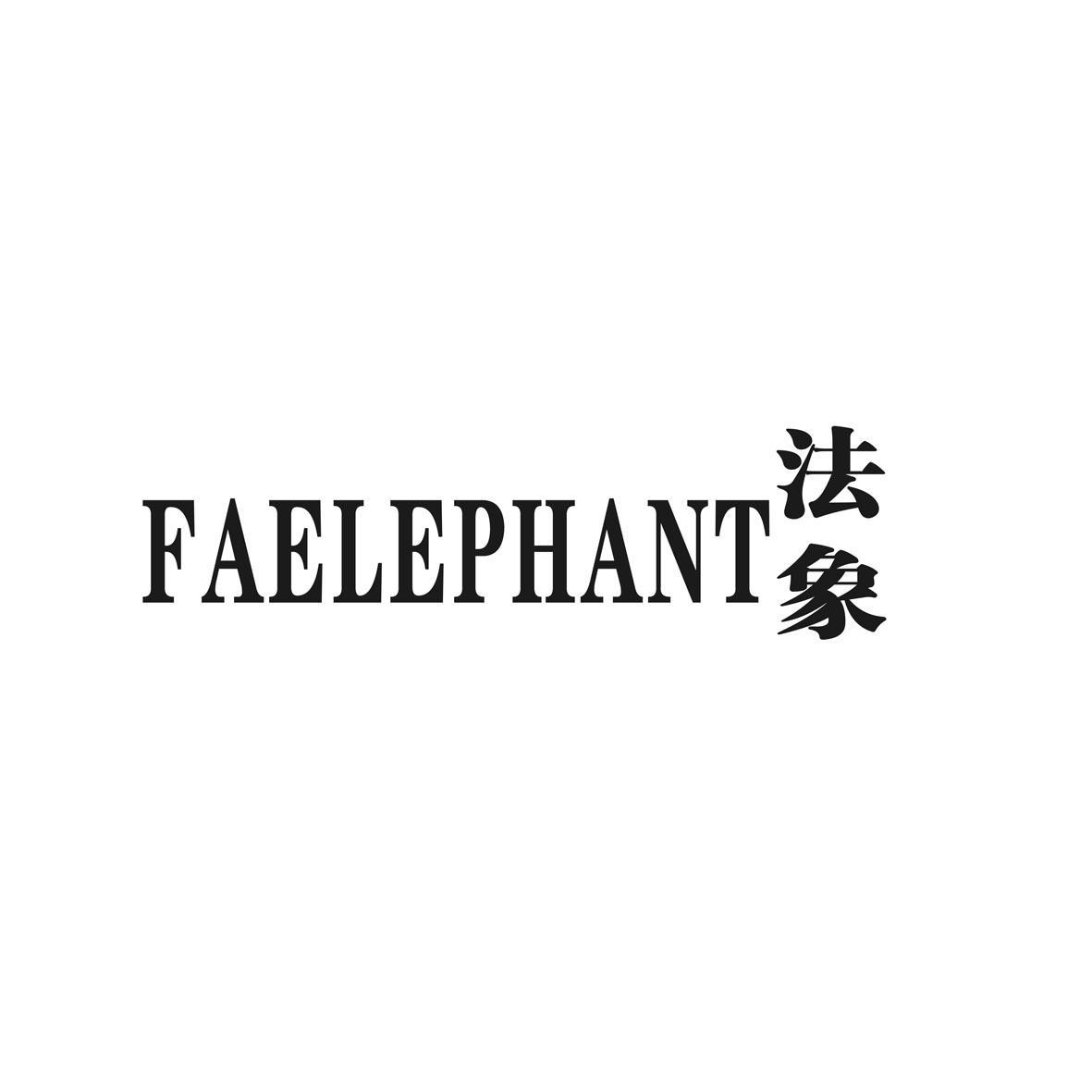 13类-烟火相关法象  FAELEPHANT商标转让