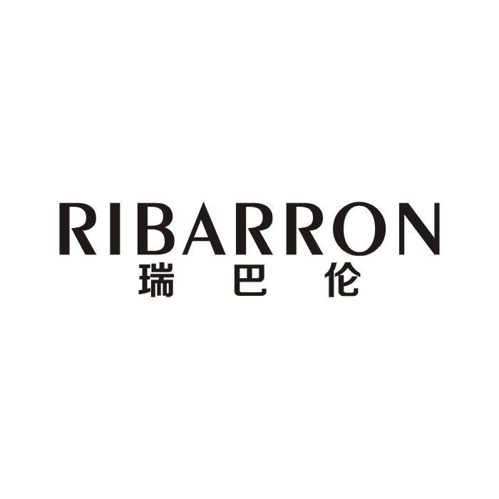 22类-网绳篷袋瑞巴伦 RIBARRON商标转让