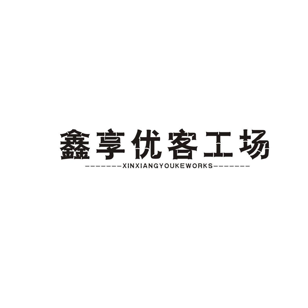 41类-教育文娱鑫享优客工场 XINXIANGYOUKEWORKS商标转让
